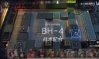 明日方舟BH-4战术配合通关攻略