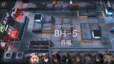 明日方舟BH-5突袭通关攻略