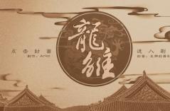 龙雏·游戏合集