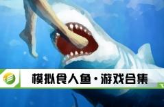 模拟食人鱼·游戏合集