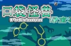 口袋妖怪绿宝石·游戏合集