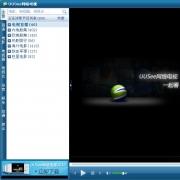 UUSee网络电视 V10.30 官方最新版