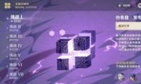 《原神》无相交响诗协奏曲紫电之光打法攻略