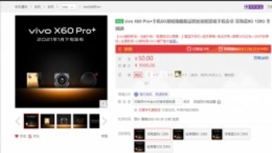 vivo X60 Pro+预售价格一览