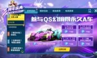 QQ飞车手游S20赛季极速幻境第一章通关攻略