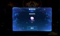 王者荣耀S22新赛季钻石奖励领取攻略