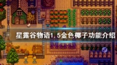 露谷物语1.5金色椰子作用一览