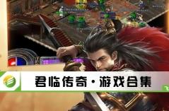 君临传奇·游戏88必发网页登入