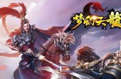梦幻天龙·游戏合集