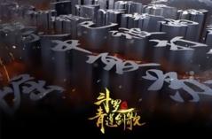 斗罗之青莲剑歌·游戏合集