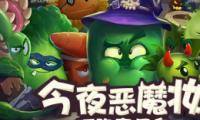 植物大战僵尸2自爆僵尸打法攻略