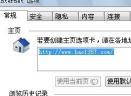 IE主页强制修改工具V1.0 绿色中文免费版