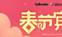 2021CF春节宾果活动网址