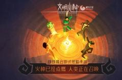 文明火种·游戏合集