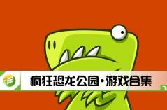 疯狂恐龙公园·游戏合集