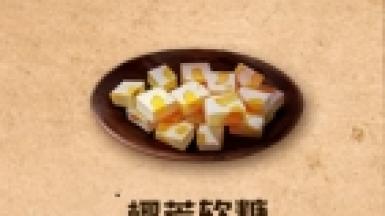 明日之后椰芒软糖配方一览