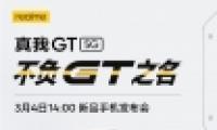 realme 真我GT 5G发布会时间一览
