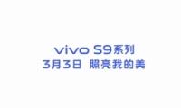 VIVO S9发布会时间一览