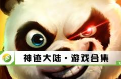 神迹大陆·游戏88必发网页登入