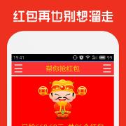 微信抢红包精灵 V1.0 安卓版