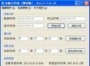 电脑计时器(记录计算机使用时间、定时关机等)V7.3.6.18绿色中文免费版