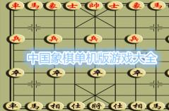 中国象棋单机版游戏大全