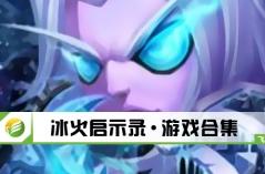 冰火启示录·游戏合集