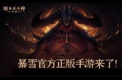 暗黑破坏神不朽·游戏合集