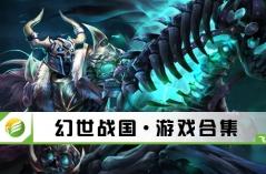 幻世战国·游戏合集