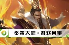 炎黄大陆·游戏合集