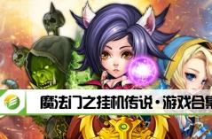 魔法门之挂机传说・游戏合集