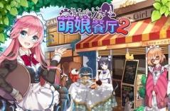 萌娘餐厅2·游戏合集