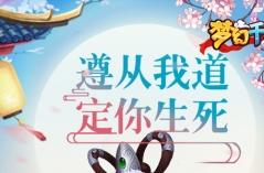 梦幻千年·游戏合集