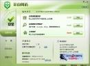金山网盾V3.0final官方中文正式版
