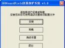360网吧还原系统保护器V3.0.0.4 简体中文官方安装版