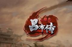 三国志吕布传·游戏合集