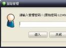 防色墙反黄监控软件V1.78 简体中文绿色免费版