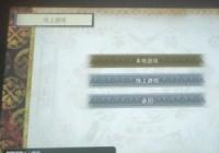 《怪物猎人:崛起》本地双人玩法攻略