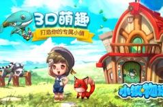 小镇物语·游戏合集
