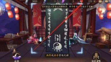 阴阳师2021年4月神秘图案画法一览