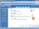 管家通库存治理软件V8.5 官方版