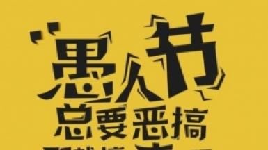 2021朋(peng)友圈愚人�(jie)整�M文案大全(quan)