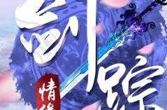 剑踪情缘·游戏合集