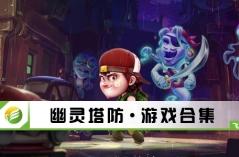 幽灵塔防·五分3D游戏 合集
