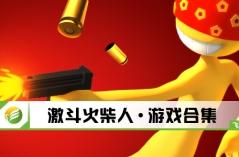 激斗火柴人・游戏合集
