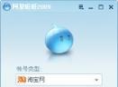 阿里旺旺2009V6.18.09 不带广告绿色免费版