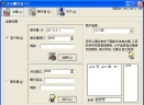 小小聊天室V1.0 绿色中文免费版