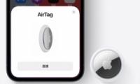 苹果AirTag防丢器作用一览