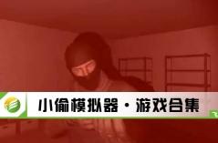 小偷模拟器·游戏合集