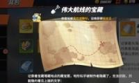 《航海王热血航线》伟大航线的宝藏位置一览